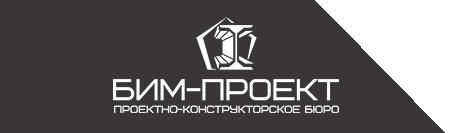БИМ-ПРОЕКТ
