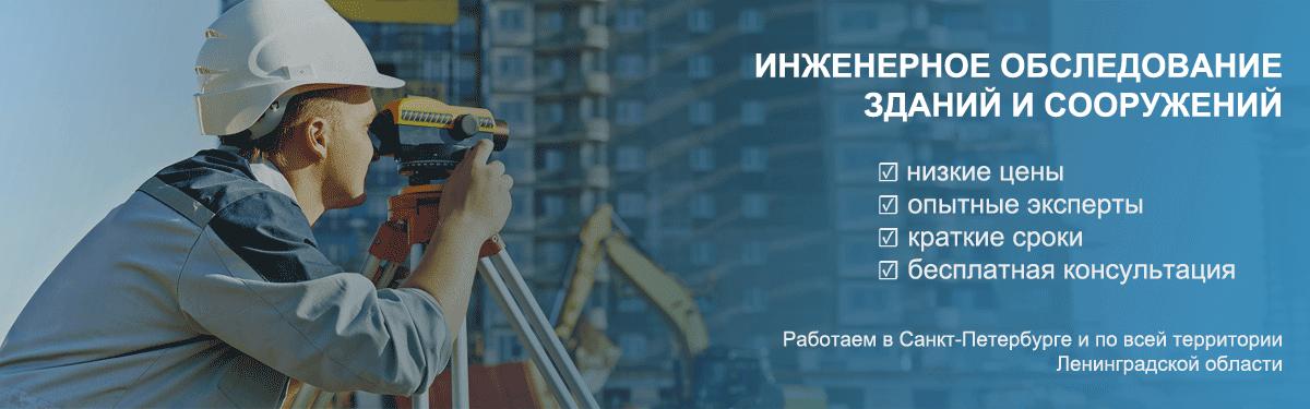 Инженерное обследование сооружений проектно-конструкторским бюро БИМ-Проект
