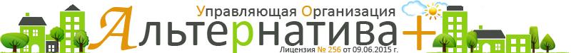 ООО «Управляющая Организация «Альтернатива-Плюс»