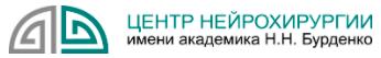 ФГАУ «НМИЦ нейрохирургии имени ак. Н.Н.Бурденко» Минздрава России