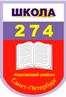 ГБОУ СОШ N 274 с углубленным изучением иностранных языков Кировского района Санкт-Петербург