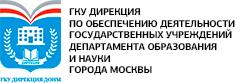 ГКУ «ДИРЕКЦИЯ ДЕПАРТАМЕНТА ОБРАЗОВАНИЯ ГОРОДА МОСКВЫ»
