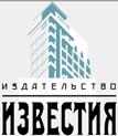 ФГУП Издательство Известия
