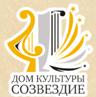 МБУ «Дом Культуры «Созвездие»