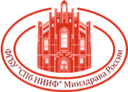 ФГБУ «СПБ НИИФ» МИНЗДРАВА РОССИИ