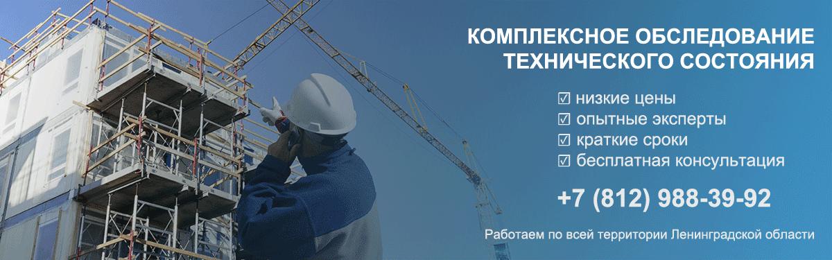 Комплексное обследование технического состояния здания, сооружения проектно-конструкторским бюро БИМ-Проект