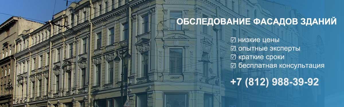Обследование фасадов зданий