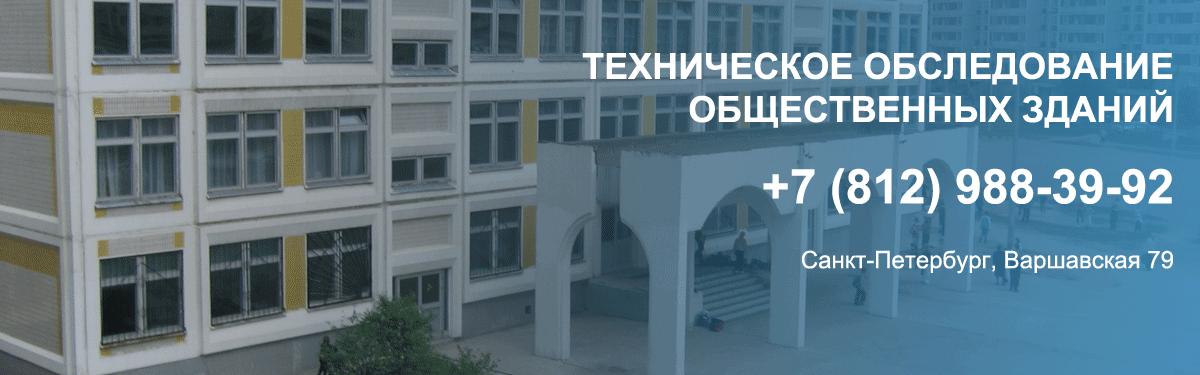 Техническое обследование общественных зданий